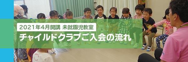 ぴよちゃん教室2020年度募集
