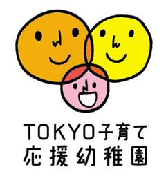 東京都「TOKYO子育て応援幼稚園」認定